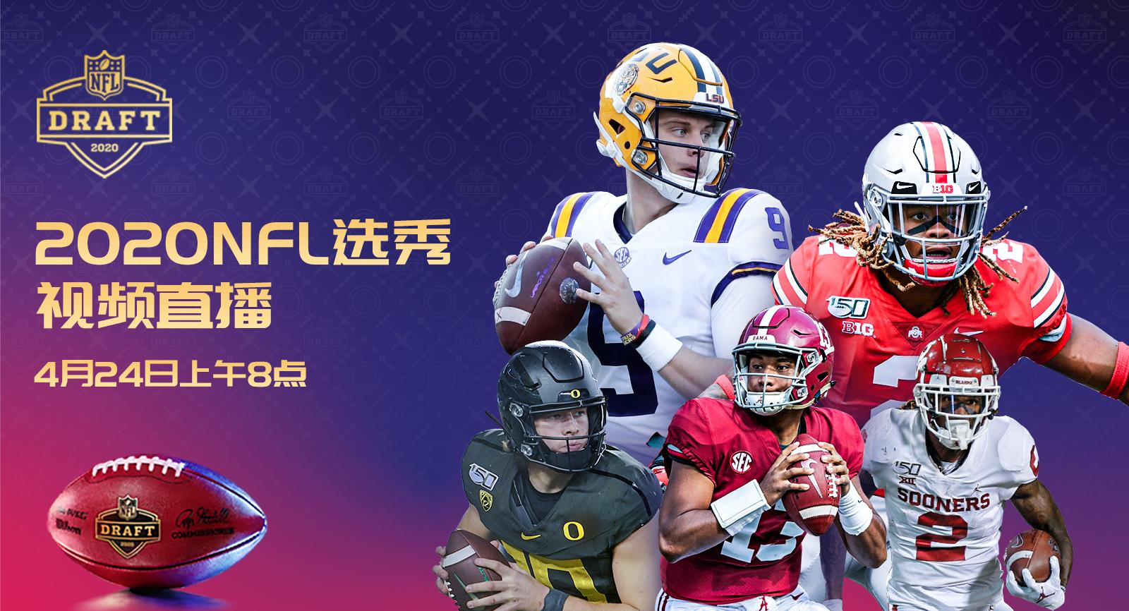 2020NFL选秀大会最全指南!